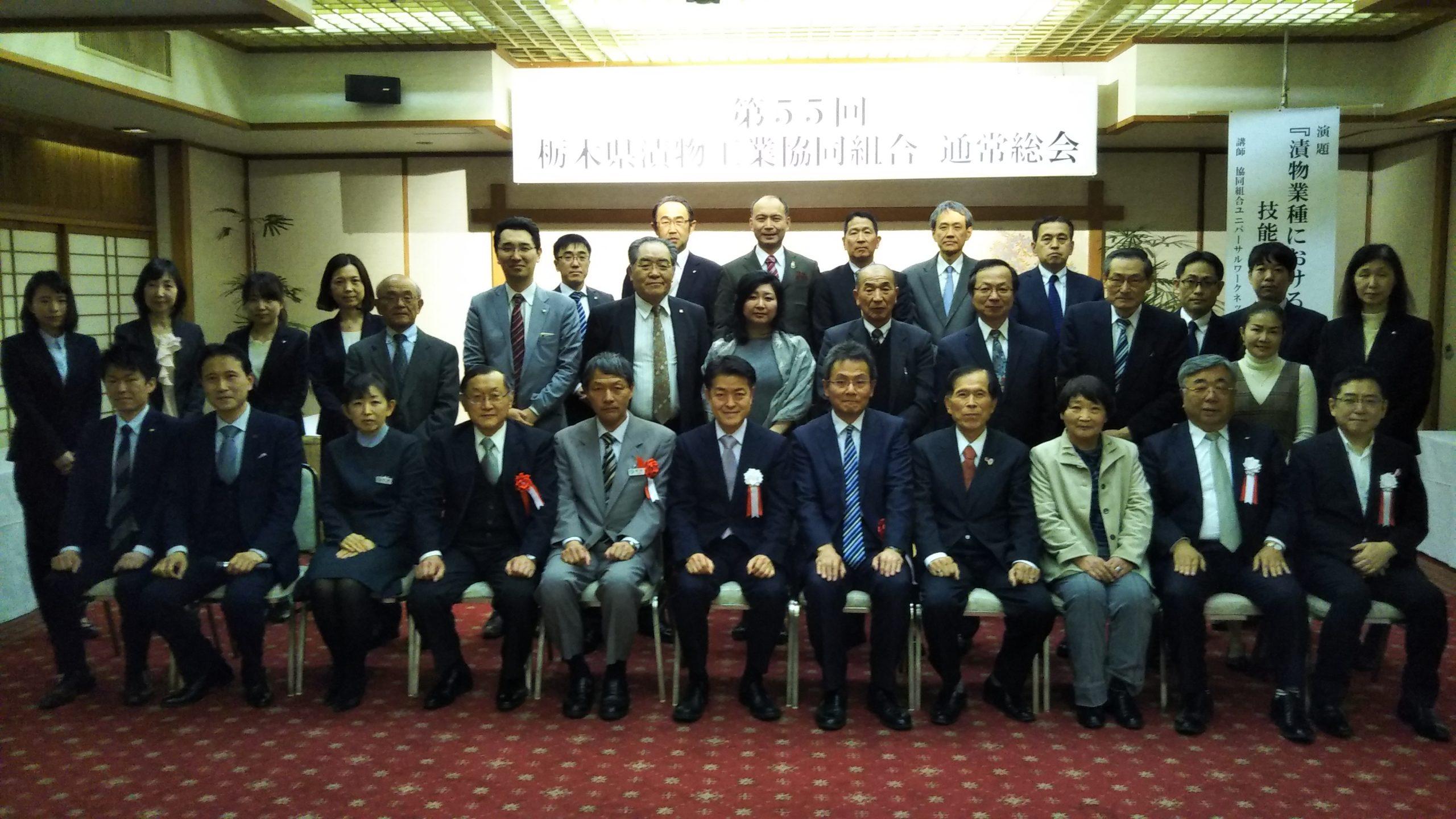 栃木県漬物工業協同組合
